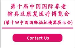 第十回中国国際福祉機器展示会 contact Us